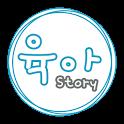 육아스토리 - 육아맘 필수앱 icon