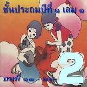 เรียนภาษาไทย มานี (มีเสียง) 2