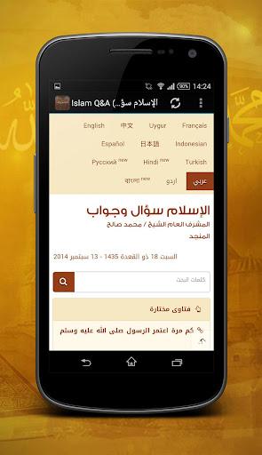 Islam Q A الإسلام سؤال وجواب
