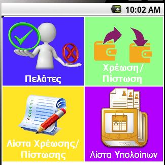 Τεφτέρι - screenshot