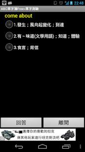 玩教育App|ABC英文單字簿免費|APP試玩