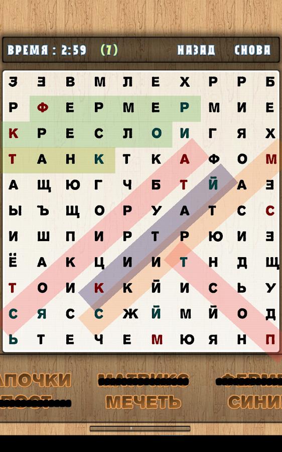 Скачать игру Филворды: поиск слов на андроид …