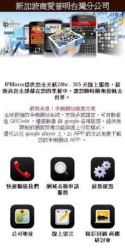 手機網站 - IPMirror 愛普明