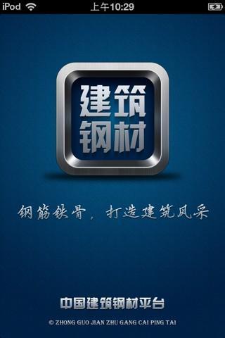 中国建筑钢材平台
