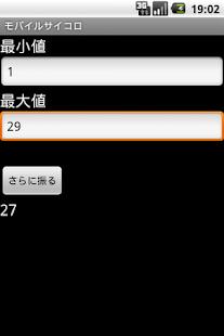 モバイルサイコロ(任意乱数生成器)- screenshot thumbnail