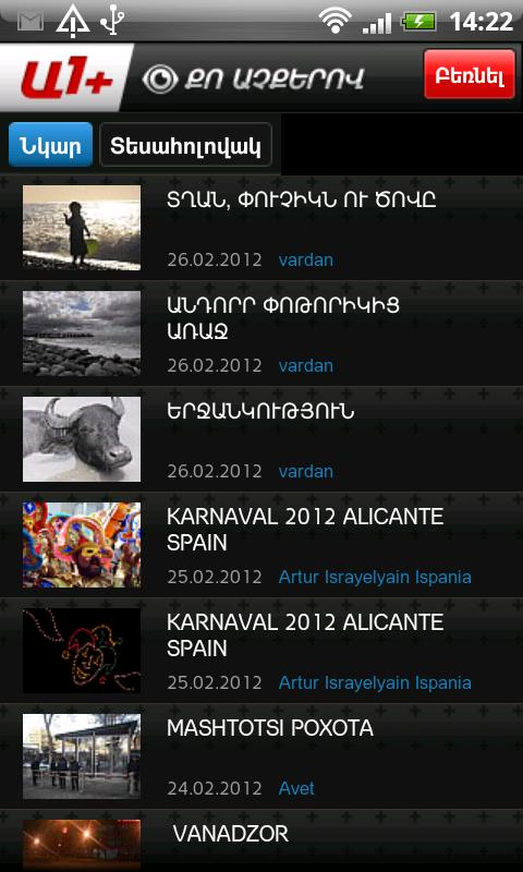 A1Plus- screenshot