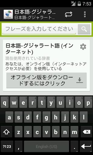 日本語-グジャラート語辞書