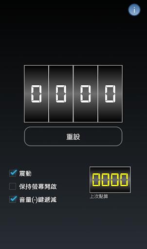 簡易點算器
