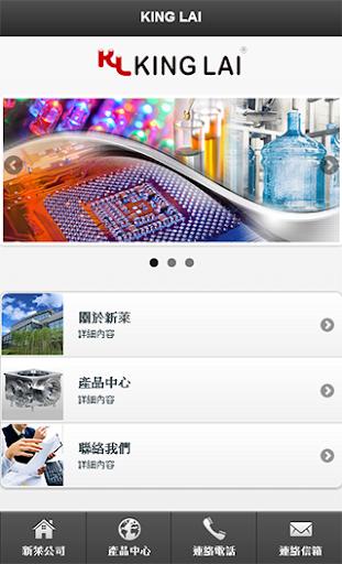 KING LAI 新萊應材科技有限公司