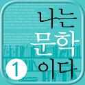 나는 문학이다 1편 : 한국문학의 맹아기(1910~19 icon