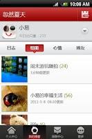 Screenshot of 网易博客客户端