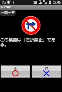 仮免奪取!- screenshot thumbnail