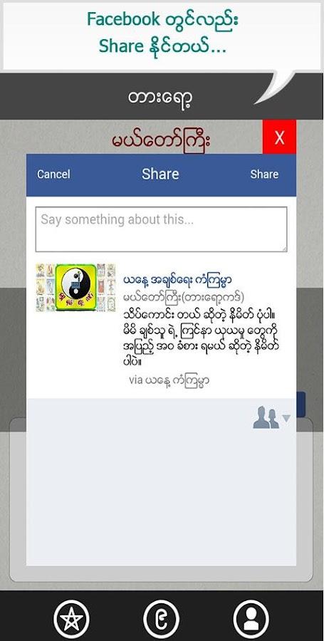 ယေန႔ ကံၾကမၼာ - screenshot