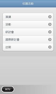 iNTU- screenshot thumbnail