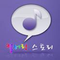 컬러링 스토리 (SKT,KT,LG U+)~컬러링무료선물 logo