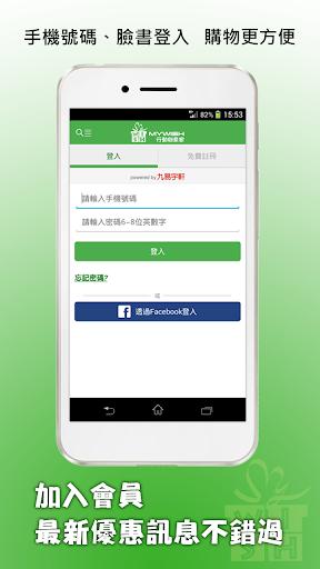 【免費購物App】MYWISH行動創意家-APP點子
