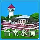 台南水情即時通 icon