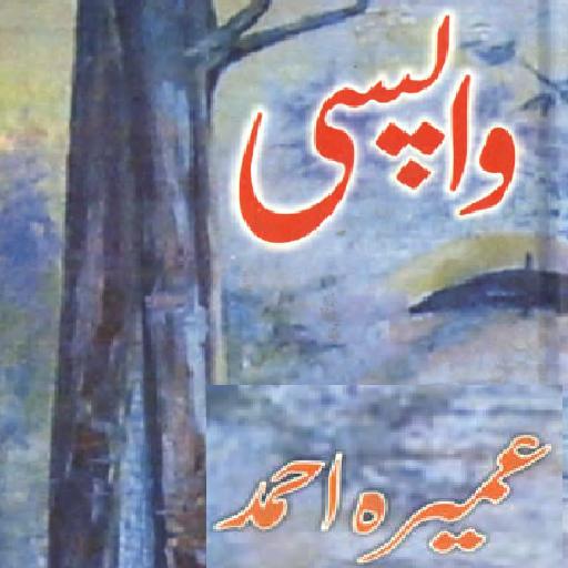 Novel - Wapsi by Umaira Ahmed 書籍 App LOGO-APP開箱王