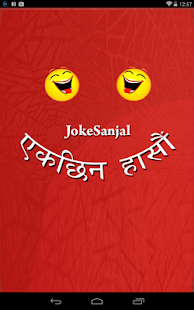 JokeSanjal (एकछिन हासौं) - screenshot thumbnail
