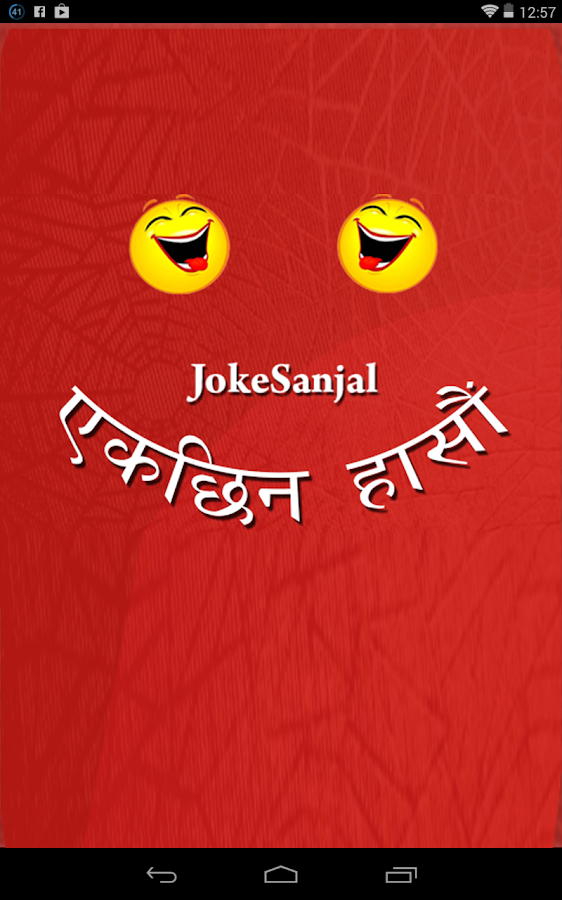 JokeSanjal (एकछिन हासौं) - screenshot
