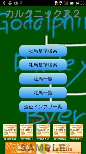 スターホース3専用 カルクニックス2