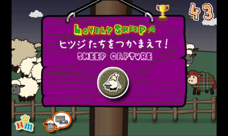 Sheep Capture- screenshot