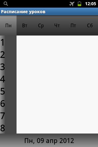 Расписание уроков - screenshot