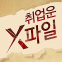 2014 신년 취업운 X 파일