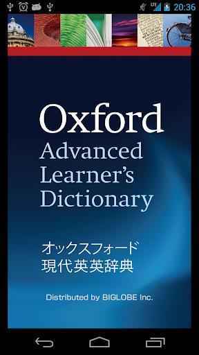 オックスフォード現代英英辞典公式アプリ日本|ビッグローブ辞書