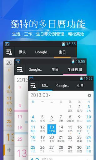 正點日曆(國際版)﹣萬年曆 黃曆 星座 農民曆
