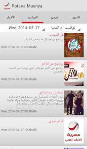 Rotana Masriya screenshot 1