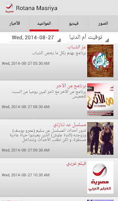 Rotana Masriya - screenshot