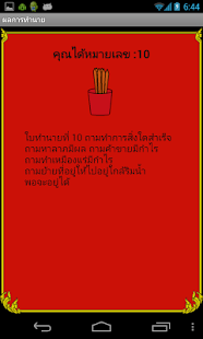 ดูดวง - screenshot thumbnail