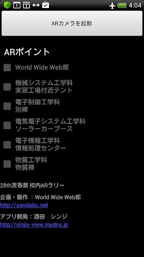 28th 茨香祭 校内ARラリー by さんだぶ