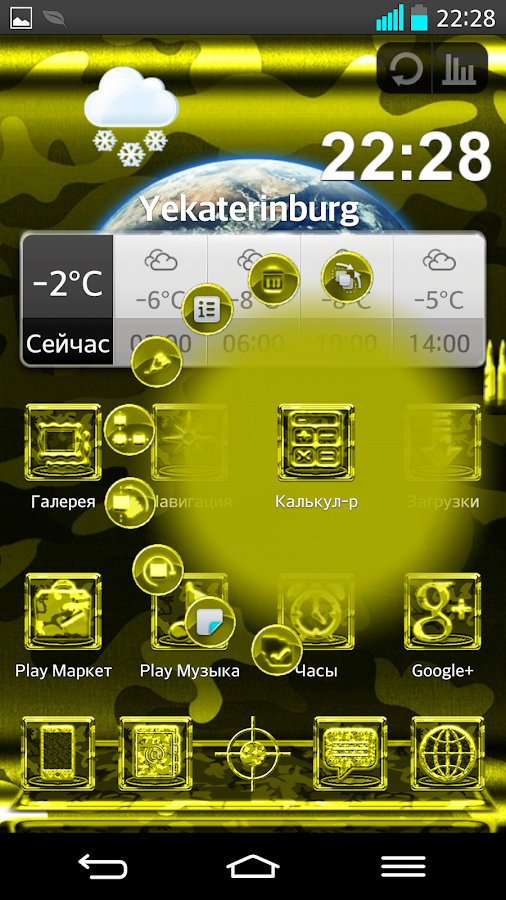 Next Launcher MilitaryY Theme - screenshot