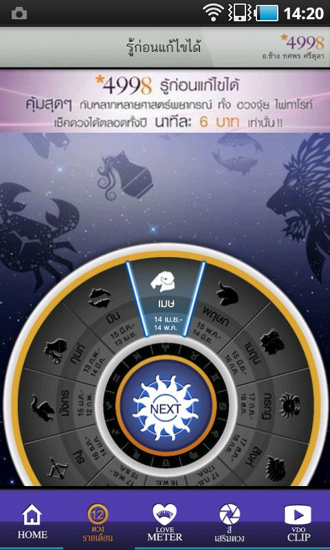 4998Horoscope- screenshot