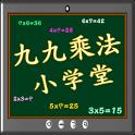 九九乘法小学堂 icon