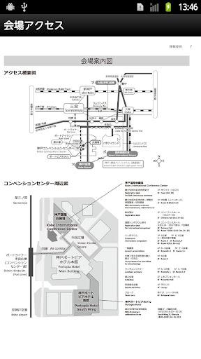 【免費書籍App】創立90周年記念 第64回日本生物工学会大会-APP點子