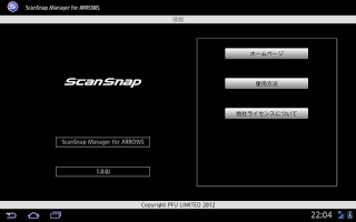 Screenshot of ScanSnap Manager for ARROWS