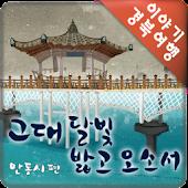 이야기 경북여행 - 안동편