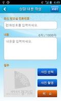 Screenshot of 120 경기도콜센터