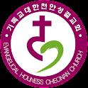 천안성결교회,천안교회 icon