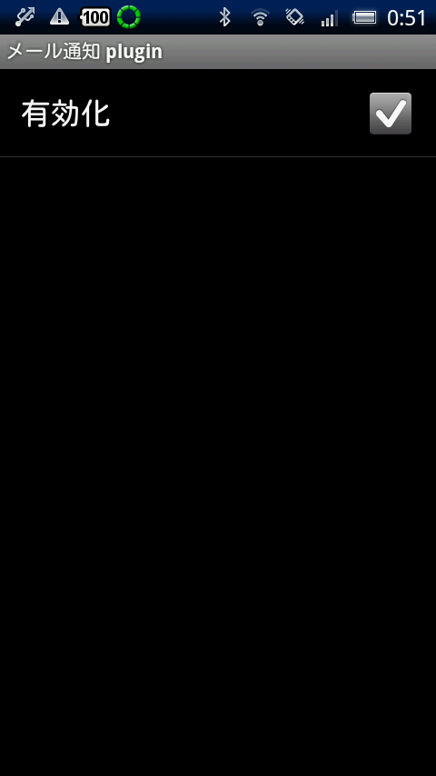 メール通知 LiveView plugin- screenshot