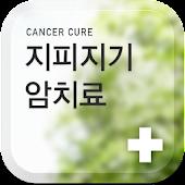 지피지기 암치료