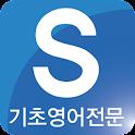 시원스쿨(Siwonschool) icon