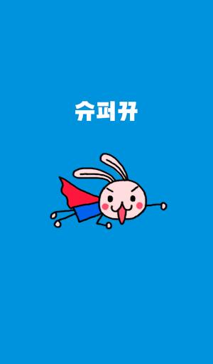 슈퍼뀨 카카오톡 테마