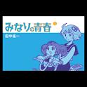 みなりの青春 第1集 logo