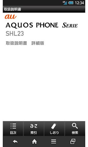 SHL23 取扱説明書