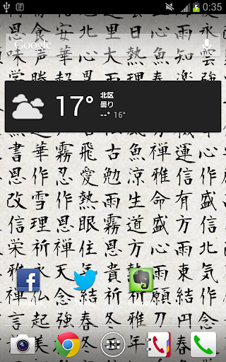 Japanese Kanji Live Wallpaper