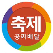 축제의 나라 (배달음식 주문앱)